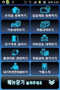 캐시모아 - screenshot thumbnail