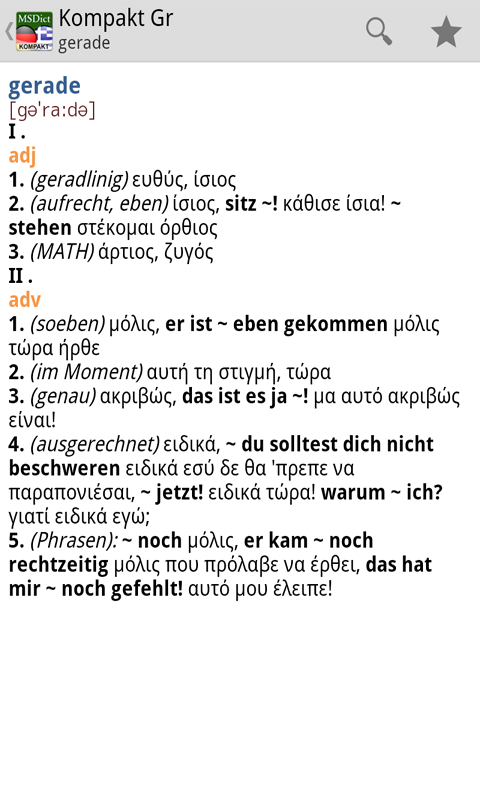 Dictionary Greek <-> German - screenshot
