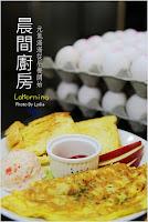 晨間廚房(台南文南店)
