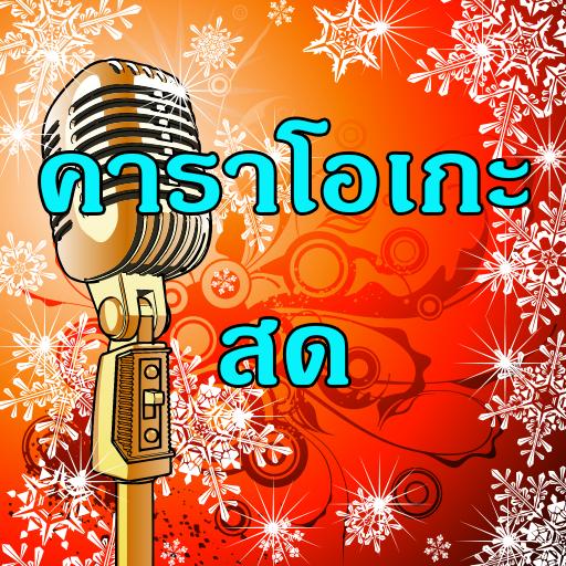 คาราโอเกะ โหลดฟรี เพลงไทย LOGO-APP點子