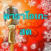 คาราโอเกะ โหลดฟรี เพลงไทย