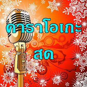 คาราโอเกะ โหลดฟรี เพลงไทย 音樂 App LOGO-硬是要APP