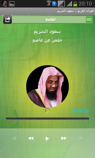 على الحذيفي - القرآن الكريم