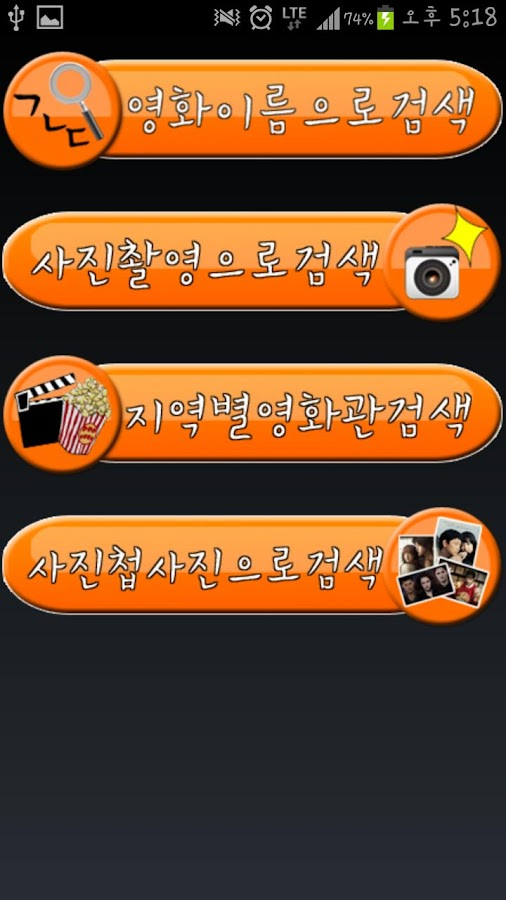 무비파인더- screenshot