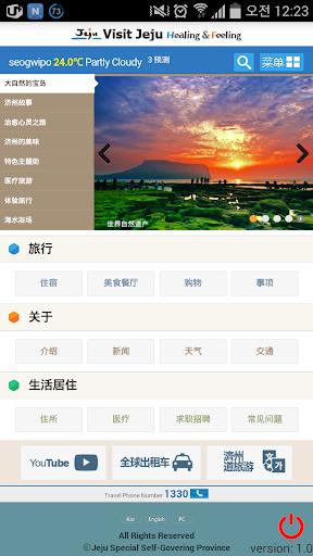济州岛的故事
