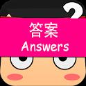 瘋狂猜成語-答案图解 icon