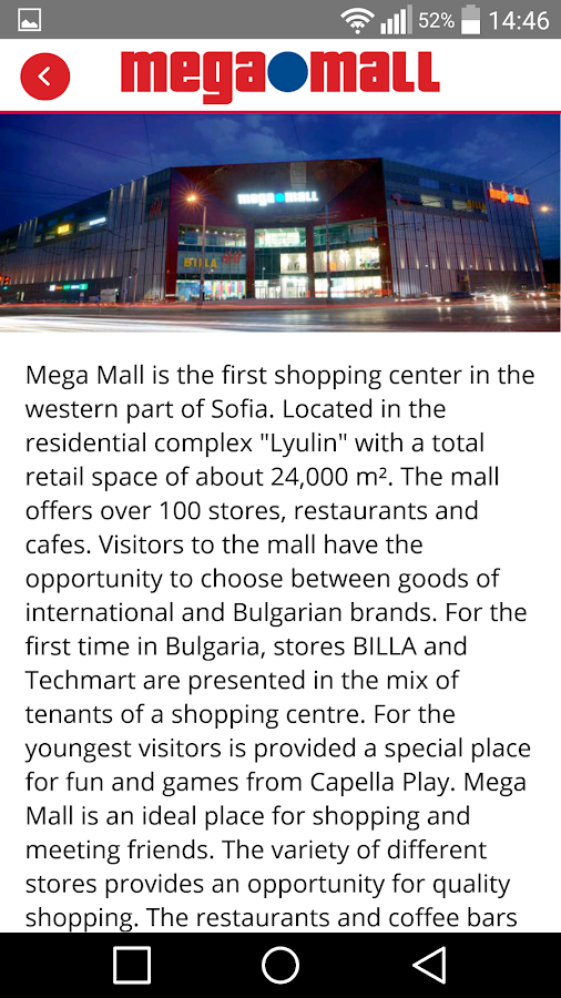 Mega Mall Sofia- screenshot