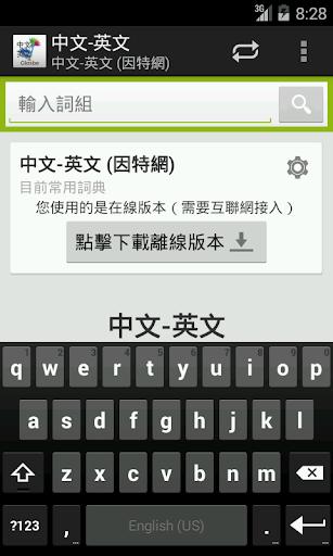 中文-英文詞典