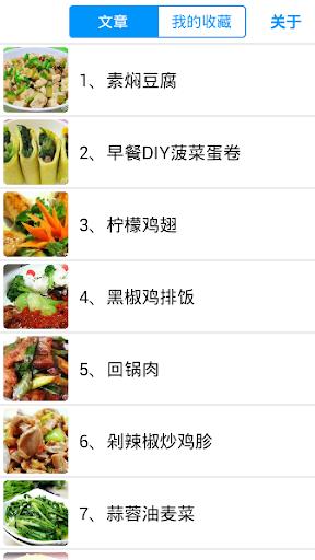 每日家常菜2