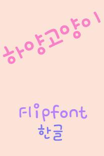 玩免費娛樂APP|下載RixWhitecat™ Korean Flipfont app不用錢|硬是要APP