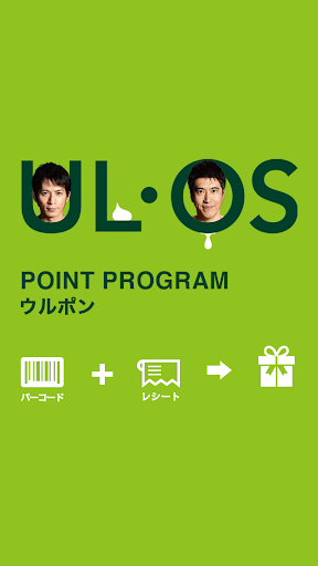 UL・OSポイントプログラム「ULPON(ウルポン)」