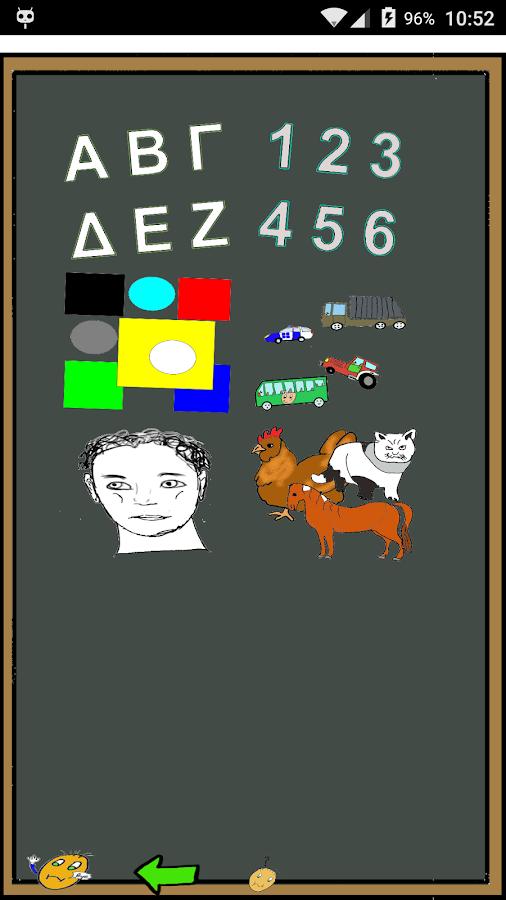 Ελληνικά για παιδιά - screenshot