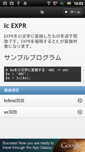 免費生產應用App|Perlリファレンス|阿達玩APP