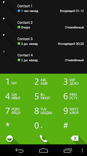 ExDialer Theme FlatOGreen - screenshot thumbnail