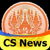 CS KMUTNB News