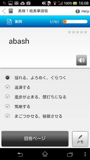 玩免費教育APP|下載英検1級英単語帳 for LAA 無料版 app不用錢|硬是要APP