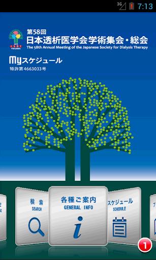 第58回日本透析医学会学術集会・総会 Myスケジュール