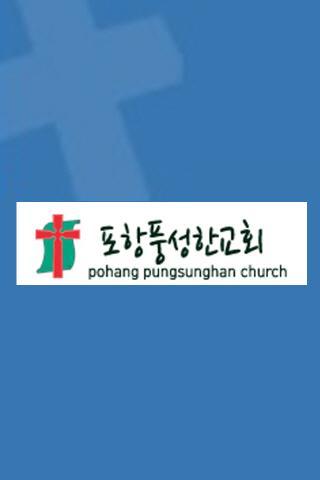 포항풍성한교회
