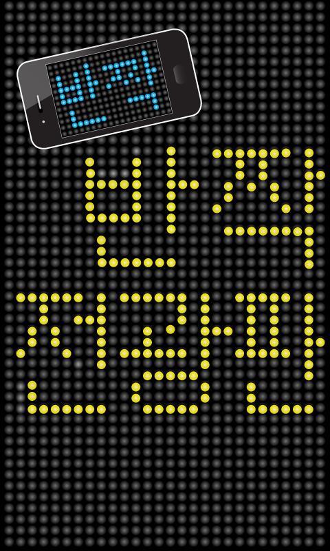 반짝반짝 전광판 - screenshot