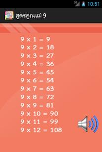 สูตรคูณ คณิตศาสตร์ 101- screenshot thumbnail