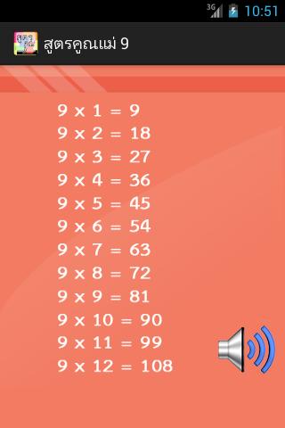 สูตรคูณ คณิตศาสตร์ 101- screenshot