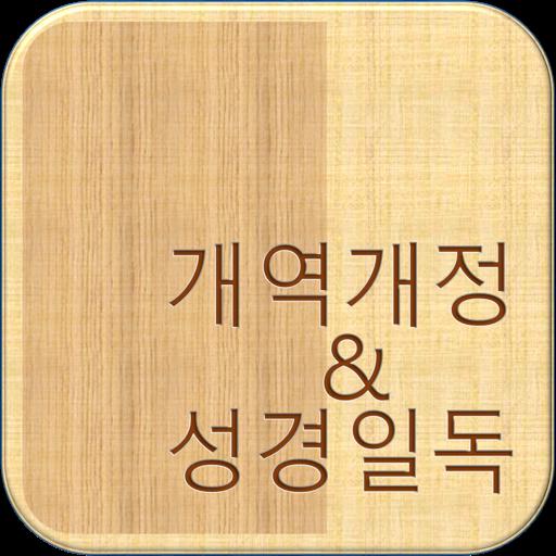 개역개정 성경 書籍 App LOGO-APP試玩