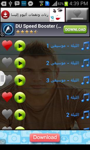 أحدث رنات ونغمات عمرو دياب