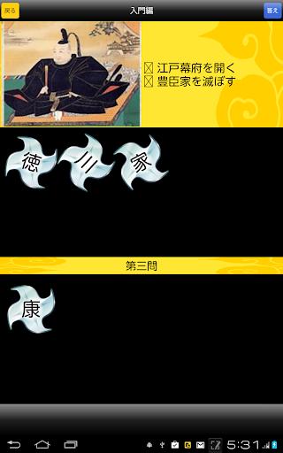 無料教育Appの戦国武将クイズ 記事Game