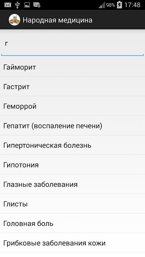 2000 рецептов народной медецины: