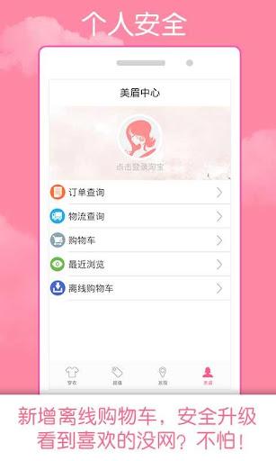 【免費購物App】穿衣打扮-APP點子