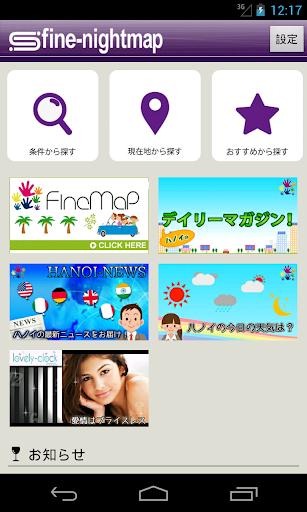 無料生活Appのハノイ・ファインナイトマップ|記事Game