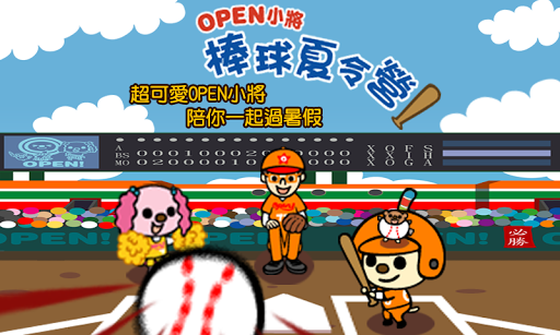 OPEN小將棒球夏令營