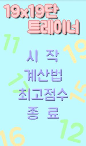 【免費教育App】구구단 19x19단 트레이너-APP點子
