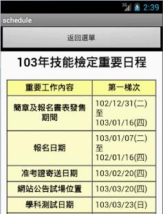 全國技術士技能檢定-學科測試APP- screenshot thumbnail