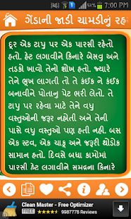 Gujarati Bal Varta kid Stories - screenshot thumbnail