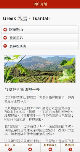 WineMe 红酒汇集|玩生活App免費|玩APPs