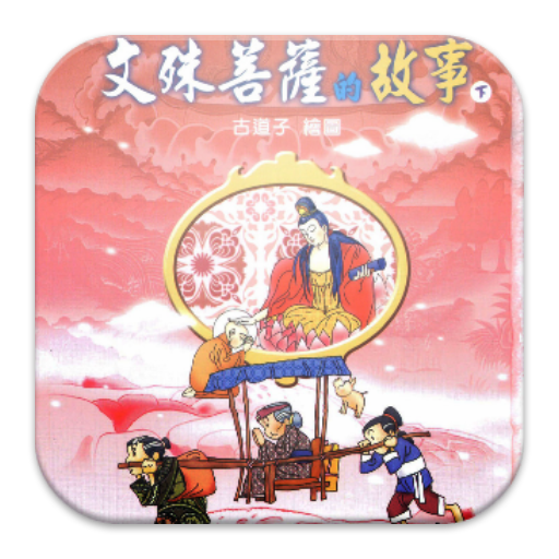 文殊菩薩的故事(下)中華印經協會 教育 LOGO-玩APPs