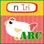 หัดเขียน ก.ไก่ ABC