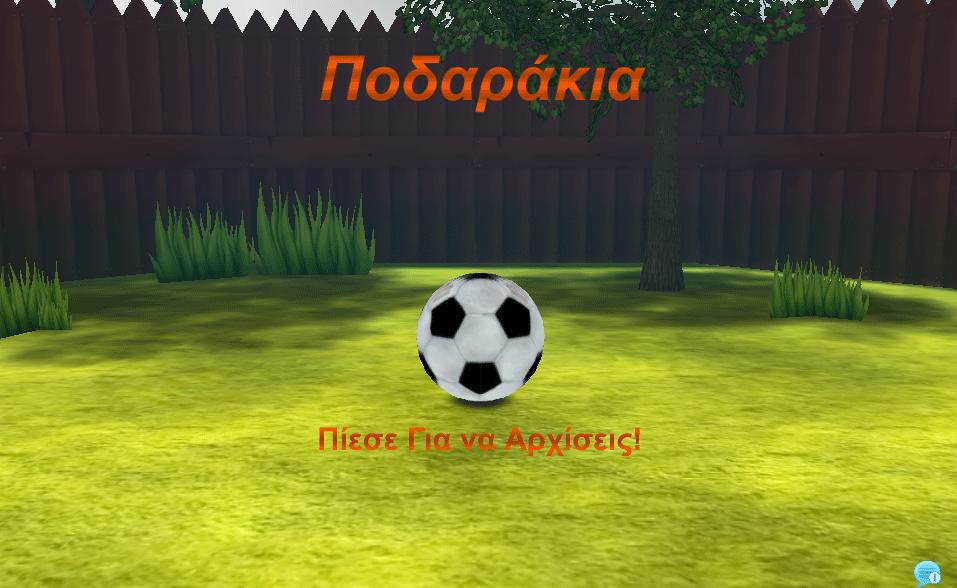 ΠΟΔΑΡΑΚΙΑ - screenshot
