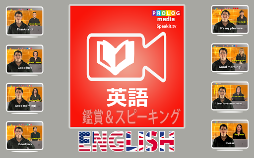 英語 SPEAKit.tv