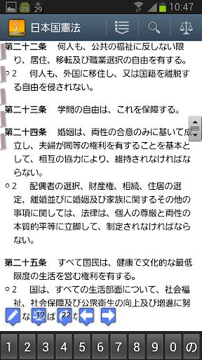 Japanese Law Dictionary 2.915 screenshots 7