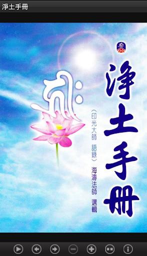 淨土手冊 L040 中華印經協會.台灣生命電視台