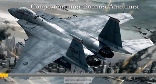 Air War: Современная Авиация