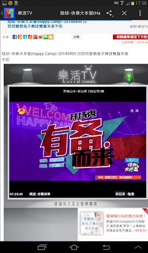 玩免費媒體與影片APP|下載樂活TV_平板 app不用錢|硬是要APP