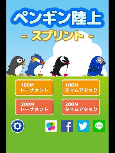 ペンギン陸上 - スプリント - めざせNo.1アスリート!
