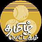 Sirupanchamoolam icon