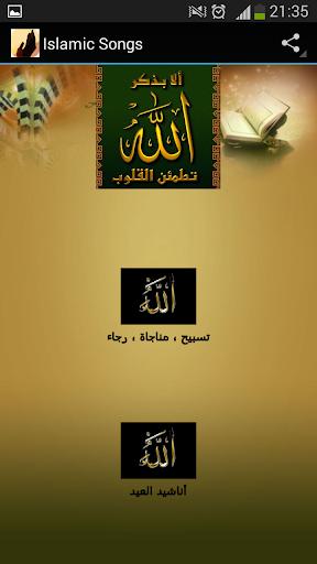 Anasheed Islamic Songs