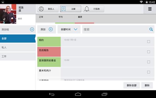 【免費商業App】Smarty CRM-APP點子