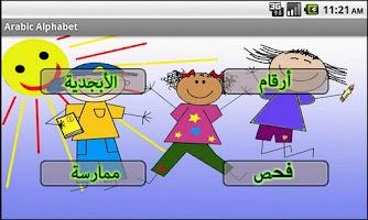 Screenshot of Arabic Alphabet