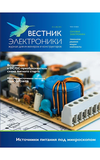 «HeraldofElectronics» magazine